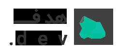 طراحی سایت و اپلیکیشن - هدف توسعه